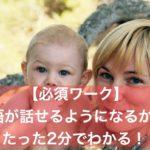 【必須ワーク】英語が話せるようになるかがたった2分でわかる!