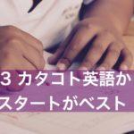 カタコト英語からスタートがベスト!【英語で一流を育てる方法 3】