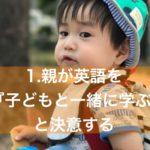 親が英語を『子どもと一緒に学ぶ』と決意する【英語が話せる子どもを育てる方法 1】