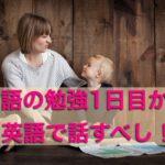 【英語の勉強1日目から親子で英語を話すべし!】Chris LonsdaleのTEDトーク解説#2