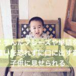 学んだフレーズや単語を間違いを恐れずに口に出す姿を見せる【英語が話せる子供を育てる方法 2】