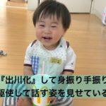 『出川化』して身振り手振りを駆使して話す姿を見せる【英語が話せる子供を育てる方法5】