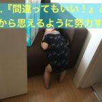 『間違ってもいい!』と心から思えるように努力する【英語が話せる子供を育てる方法 3】