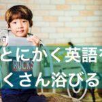 1.とにかく英語をたくさん浴びる!【7つのアクション#1】