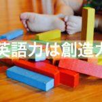 3.英語力は創造力!【7つのアクション#3】