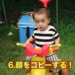 6.顔をコピーする!【7つのアクション#6】