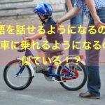 Day 11 Phonics 『c』&【英語を話せるようになるのと 自転車に乗れるようになるのは 似ている!?】Chris LonsdaleのTEDトーク解説#4