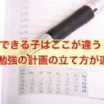 勉強の計画の立て方が違う!【できる子はここが違う!シリーズ4】