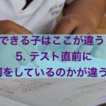 5 テスト直前に何をしているのかが違う!【できる子はここが違う!】シリーズ5