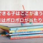 絵本はボロボロが当たり前!【できる子はここが違う!】シリーズ7