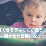 できる子は読み聞かせが習慣になっている!【できる子はここが違う!】シリーズ8