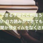 できる子は自力読みができても読み聞かせタイムをなくさない!【できる子はここが違う!】シリーズ9