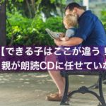 10 親が朗読CDに任せていない!【できる子はここが違う!】シリーズ10