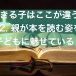 できる子は親が本を読む姿を子どもにみせている!【できる子はここが違う!】シリーズ12