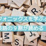 フォニックスを学ぶと英語の9割が読める!英語をひらがな読みする感覚で読む方法