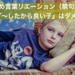Story 『w』&3.『~したから良い子』はダメ! 褒め言葉リエーション(禁句編)