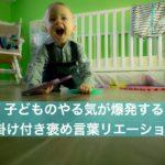 4 .子どものやる気が爆発する《仕掛け付き褒め言葉リエーション》!【一流を育てる褒め方】