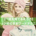 6 .アクションそのままワードテクニック【一流を育てる叱り方】