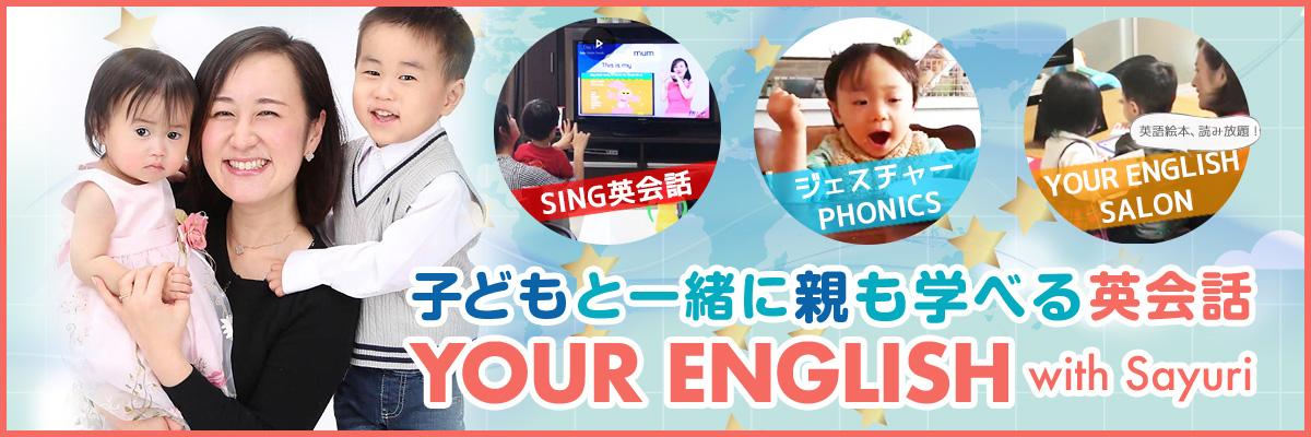 YOUR ENGLISH with Sayuri 子どもと一緒に親も学べる英会話