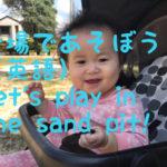 【砂場であそぼう!(英語)Let's play in the sand pit!】子育て英語表現満載!