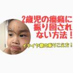 【必見】2歳児の癇癪に振り回されない方法!