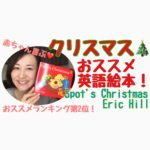 クリスマスレッスンのプレ動画♡Spot's Christmas&Hello, reindeer!&Jingle Bell