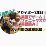 【2歳男の子8ヶ月間の成長記録✨】 英語でゲーム!フォニックスレッスン おうち英語