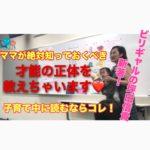 【ビリギャルの再現!?】子どもの才能を親が伸ばす方法!才能の正体(坪田信貴)