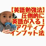 【最強の英語勉強法】アクティブインプット法