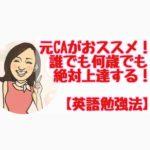【英語上達法】元外資系CAが教える!日本で我が子を和製バイリンガルにする方法