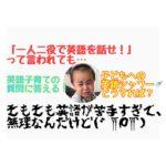 【子どもへの英語シャワーが英語が苦手すぎてそもそも難しすぎる!】英語子育てのお悩み解決!