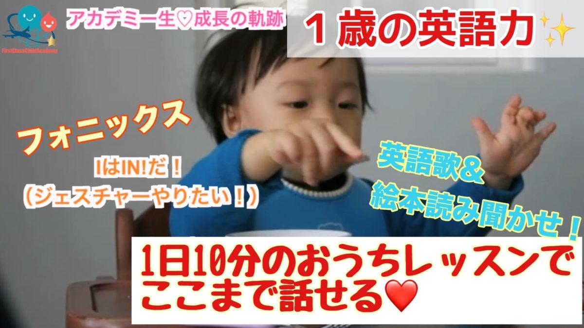 【1歳男の子の英語力】1日10分のおうちレッスンで1年間でここまで話せる!Phonicsフォニックス!親子英会話!