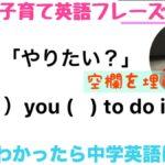 【子育て英語フレーズクイズ!】子どもに「やりたい?できる?手伝おうか?」は英語でなんて言う?