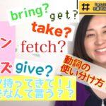 オムツ持ってきて!は英語でなんて言う?【子育てカンタン英語フレーズ】bring? take? get? fetch? 動詞の使い分け方が5分でわかる