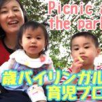 【バイリンガル兄妹育児ブログ】ピクニック中に撮影❤️後半は1歳妹の英語タイム✨