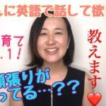 【悩み】「子どもに英語で話してほしい!」どうしたら親子で英会話に持っていける?