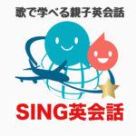 【SING英会話】に含まれる英語文法事項のまとめ